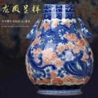景德镇手绘中式仿古青花釉里红陶瓷花瓶【龙凤呈祥】